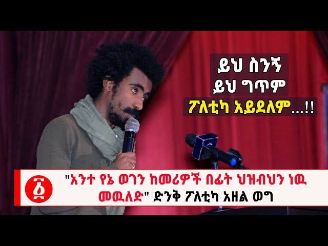 Mst Watch Ethiopian Video