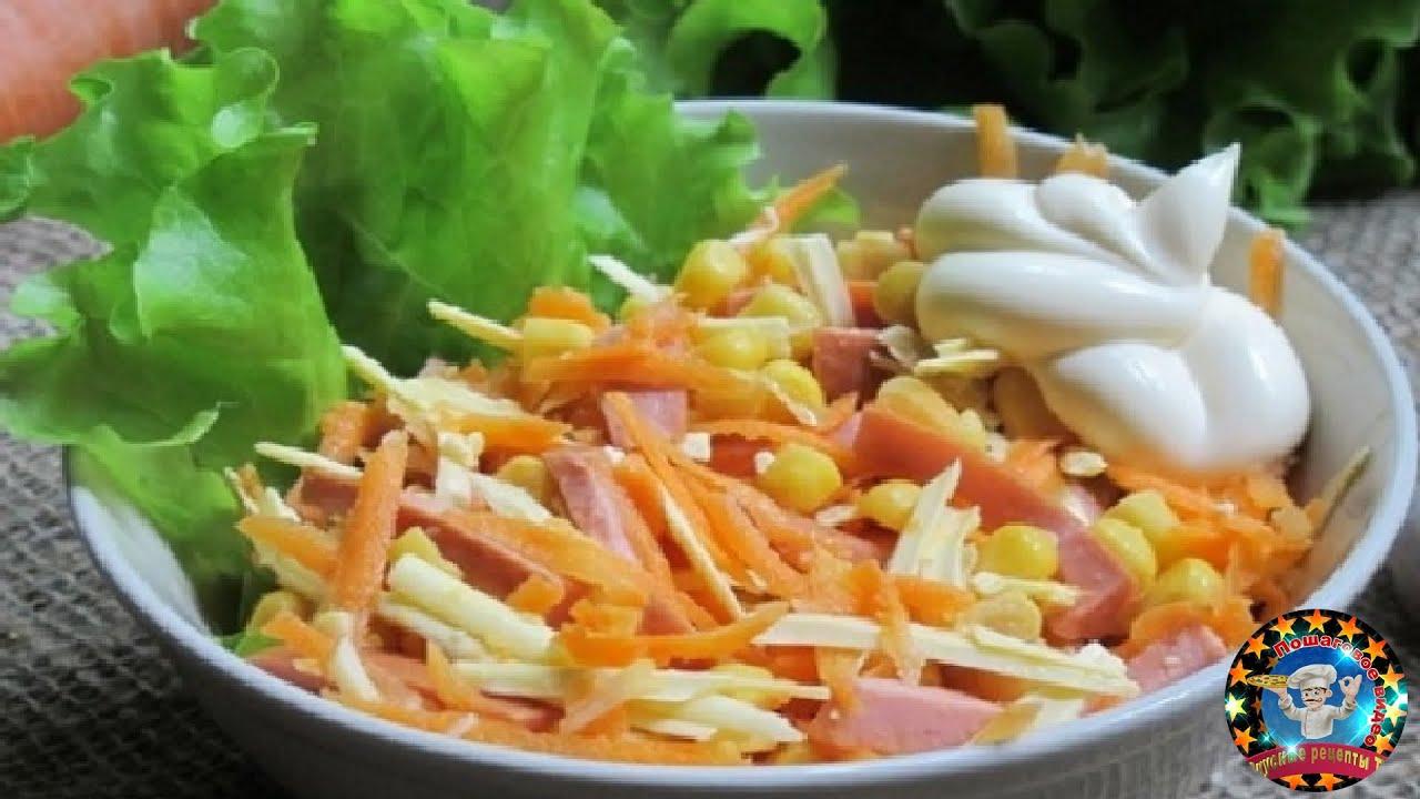Салат грибы кукуруза сыр морковь