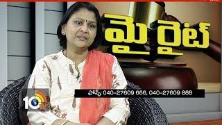 498 ఏ చట్టంపై సలహాలు, సూచనలు | Lawyer Parvathi |  My Right