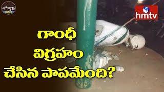 గాంధీ విగ్రహం చేసిన పాపమేంది? | Jordar News  | hmtv