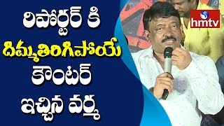 RGV Counter to Film Reporter | RGV Lakshmi's NTR Press Meet | Tirupati | hmtv