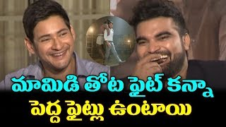 Mahesh Babu Making Super Fun About Fights In Bharat Ane Nenu