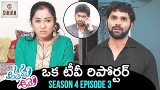 Athadu Aame (He & She) | Latest Telugu Comedy Web Series | Season 4 | Episode 3 | Chandragiri Subbu