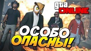 GTA 5 Online (PC) - Особо опасны! #118