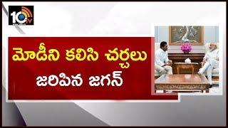 YS Jagan Meets PM Modi Over AP Special Status And Navaratnalu Schemes   10TV New