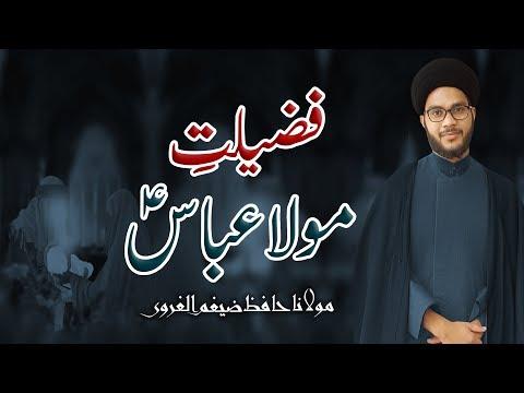 Fazeelat-E-Maula Abbas (a.s) | Maulana Hafiz Zaigham-Al-Gharavi | 8K
