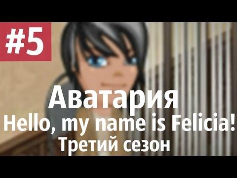 "Аватария /\ ""Hello, my name is Felicia!"" Третий сезон. Пятая серия. ""Фоторамка"""