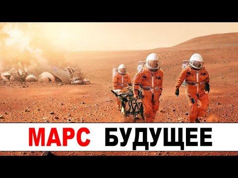 Вся правда о красной планете! Марс 2016 - документальный фильм. (26.12.2016)