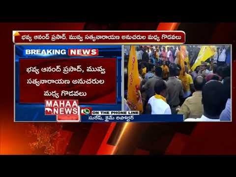 Tdp Vs Tdp | Tdp Leaders Divided Into Two Groups In Serilingampally | Mahaa News