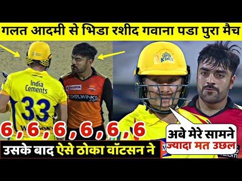 वाॅटसन को अच्छा खेलते देख उनसे ही भिड़ गया राशिद खान लेकिन फिर हुआ पचतावा thumbnail