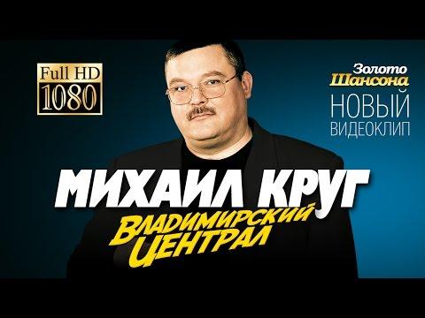 МИХАИЛ КРУГ - ВЛАДИМИРСКИЙ ЦЕНТРАЛ /1080p/HD/NEW 2014