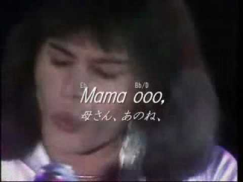 Bohemian Rhapsody 英詩 和訳 コード