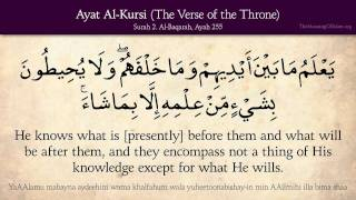 Ayat Al-Kursi (The Verse of the Throne): Arabic and English translation HD