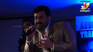 Mohanlal Talks About Asha Balck Movie Audio Launch | Sarathkumar, Manoj k Jayan,Arjun Lal