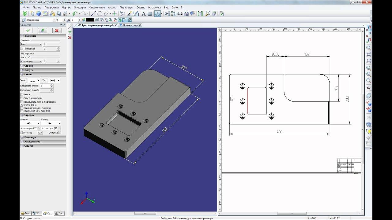 Разрез на чертеже в компасе Системы автоматизированного проектирования