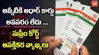 Aadhaar Verdict Supreme Court Today | UIDAI | Aadhaar Card
