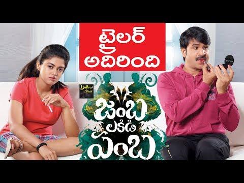 Jamba Lakidi Pamba Teaser | Srinivas Reddy | Siddhi Idnani | jambalakidi pamba 2018 Telugu Trailers