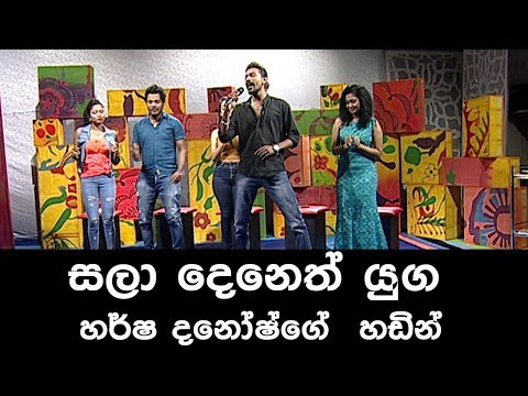 Sala Deneth Yuga - Harsha Danosh | Tea Party ( 27-08-2017 )