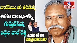 BJP Leader Baddam Bal Reddy Shared his Memories with Atal Bihari Vajpayee | hmtv