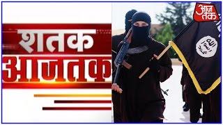 Shatak Aaj Tak   May 28, 2016   11 AM - School Principal Gets Death Threat By ISIS