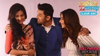 Ami Je Ke Tomar Special 2017 | Look Set | Ankush | Nusrat | Sayantika | Tollywood Reporter