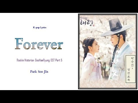 Download Park Soo Jin 박수진 - Forever 영원토록 s Rookie Historian GooHaeRyung OST Part 5 Mp4 baru