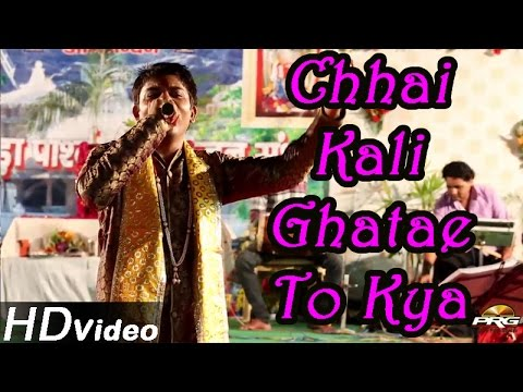 chhai Kali Ghatae To Kya Bheruji New Bhajan | Hindi Live Bhajan 2014 | Full Hd Video video