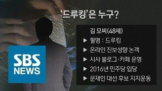 與로 번진 '댓글조작 의혹'…'드루킹'과 연결 고리 있나 / SBS / 주영진의 뉴스브리핑