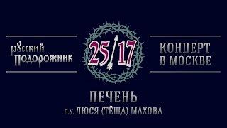 25 17 Люся (Теща) Махова - Печень