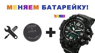Как заменить батарейку в часах SKMEI SKM 1155. Как их разобрать.