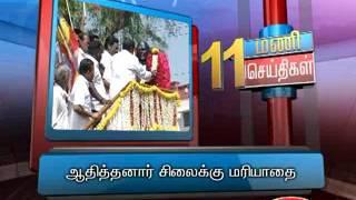 24TH MAY 11AM MANI NEWS