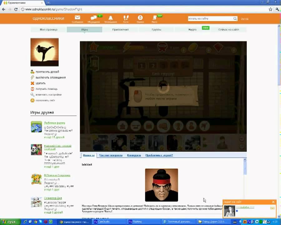 Odnoklassniki взлом игр. как посмотреть закрытые профили в одноклассниках и