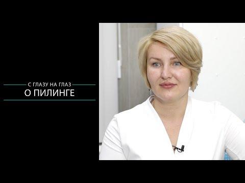Врач косметолог Кондрина Ирина. О пилинге