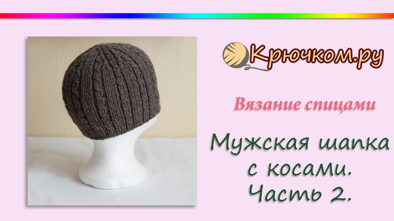 Видеоуроки вязание мужских шапок 65