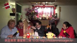 《妖言惑眾 | Hidden Messages》EP056 - 2015 年三十晚 Special Part 2