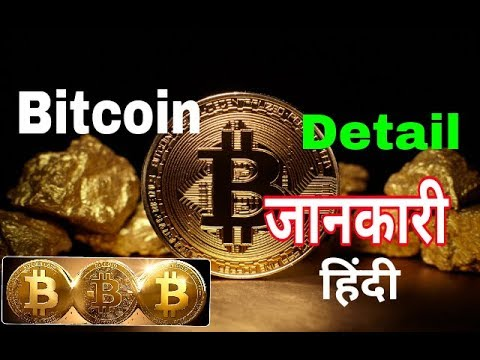 Bitcoin | Cryptocurrency | Explained in Hindi | BITCOIN में INVESTMENT करें या नहीं I Complete Analy
