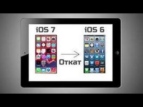 Откат с IOS 7 на ios 6.1.3 (6.1.4 for IPhone 5)