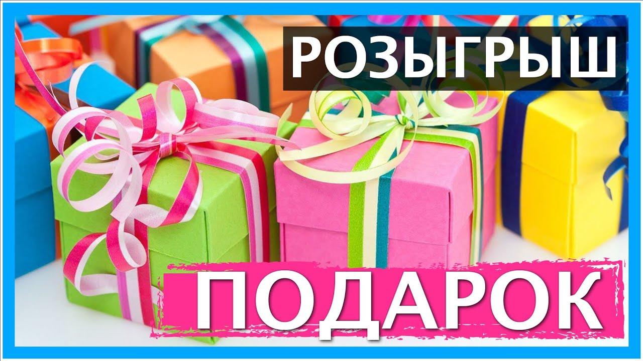 Акции розыгрыши подарки 96