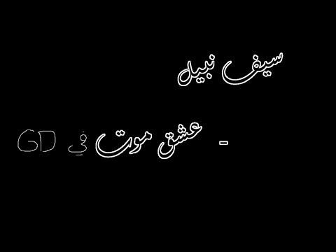 "Download Layout: Saif Nabeel - ""Ashq Mot"" Arabic: سيف نبيل: عشق موت Mp4 baru"