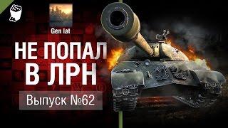 Не попал в ЛРН №62 [World of Tanks]