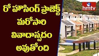 రో హౌసింగ్ ప్రాజెక్ట్ మరోసారి వివాదాస్పదం అవుతోంది..! hmtv Special Story  | hmtv