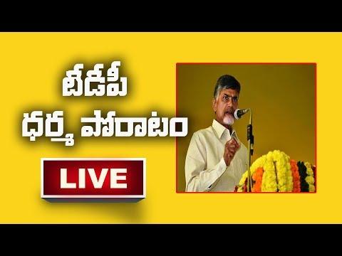 Live | TDP Dharma Poratam Live From Proddatur | 99 TV Telugu