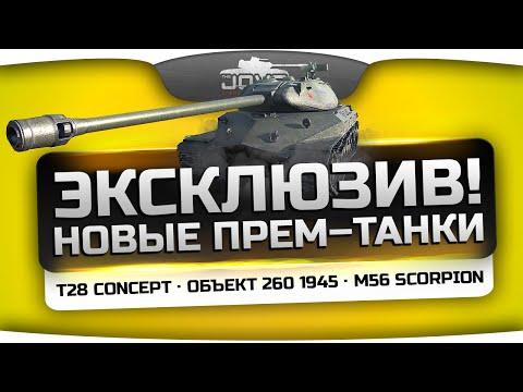 Эксклюзив! Новые прем-танки - T28 Сoncept, Объект 260 1945, Т-55А, Scorpion, Panther 8.8.