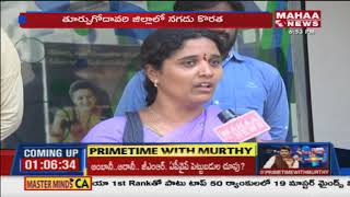 Public Struggle For Out Of Cash in ATMs At  West Godavari