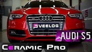 Audi S5 покрыта составами Ceramic Pro