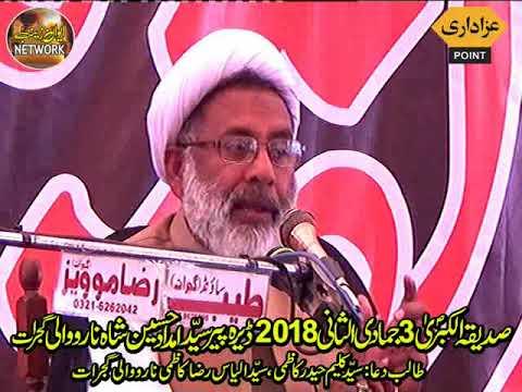 Allama Muhhamad Zaman Hussaini Majlis 3 Jamadi ul Sani 2018 Narrowali Gujrat