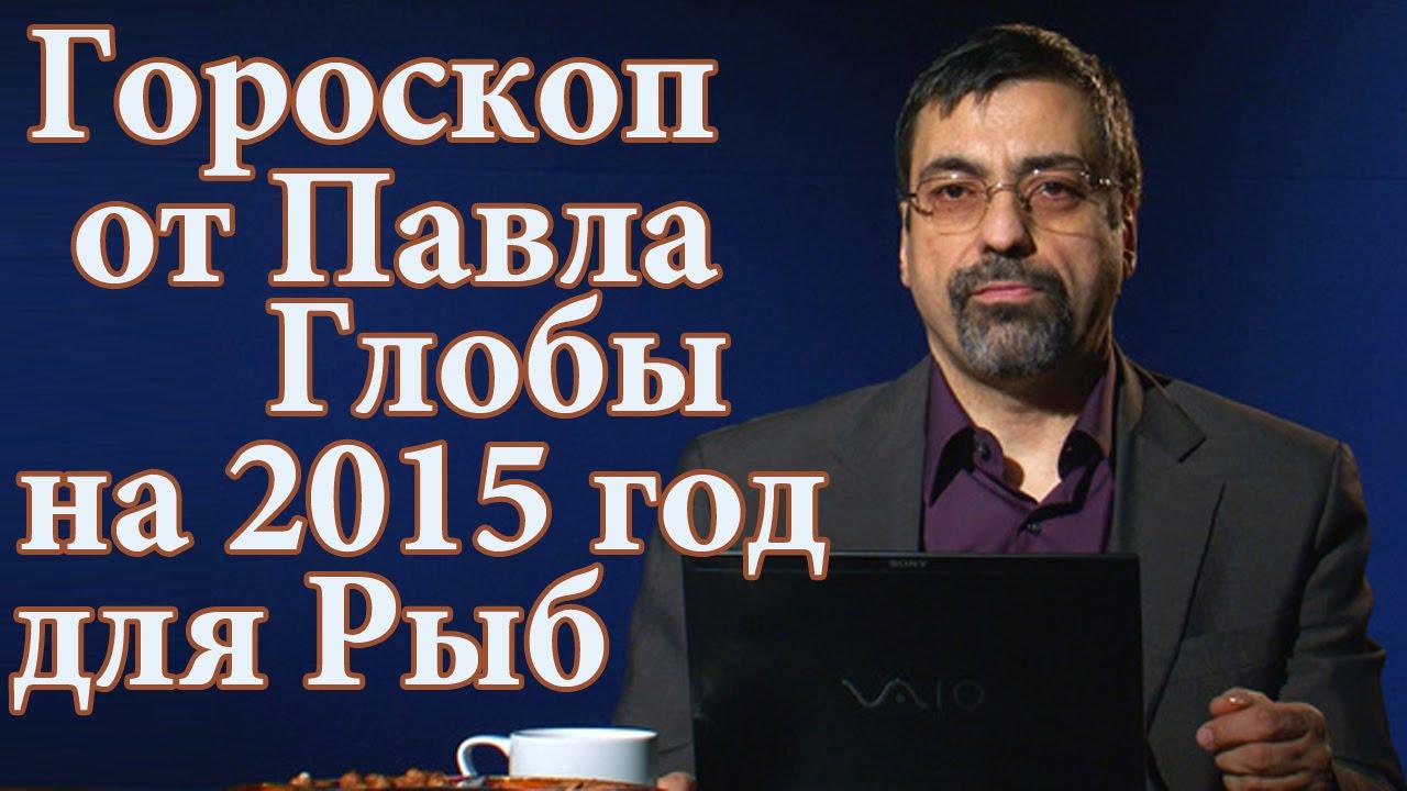 Прогноз павла глобы на 2018 год для украины