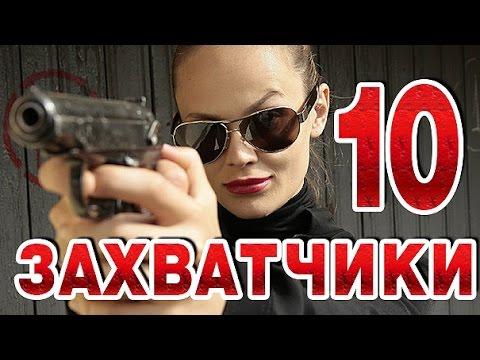 Захватчики 10 серия криминальный сериал