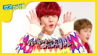 주간아이돌 - (Weekly Idol EP.233) UP10TION 'Catch me!' Dance