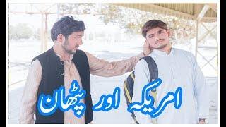 America or Pathan Most funny Video 2018 by Okara Vines in Urdu   Best Comedy vines